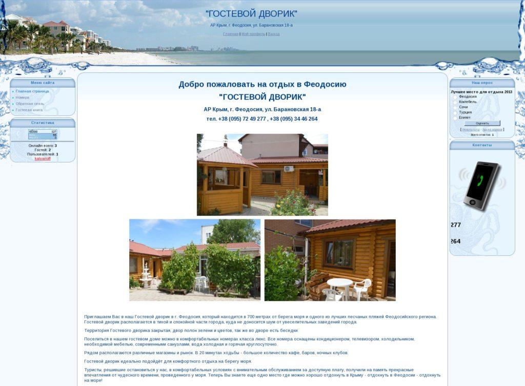 Создание гостевой на сайте официальный сайт компании этихад
